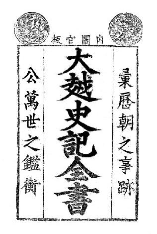 Sử học - phần quan trọng nhất của khoa học xã hội và nhân văn thời Lê Sơ